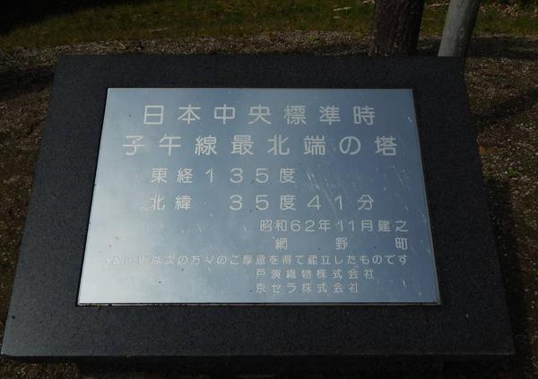 東経135度