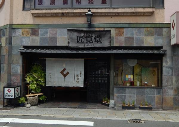 長崎茶寮 匠寛堂(しょうかんどう)