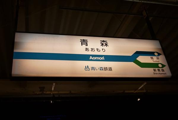 青森駅/2日目