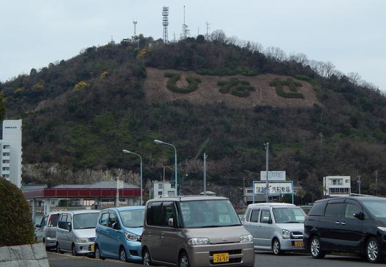 日生港から楯越山を望む