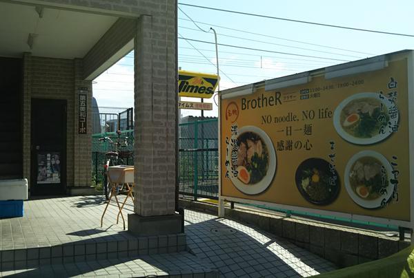 麺屋BrotheR