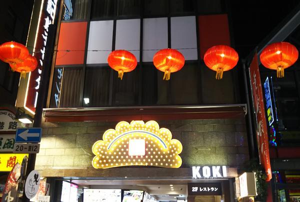 餃子センター興記