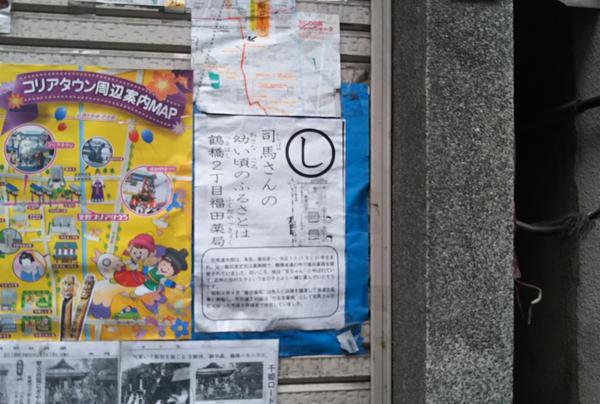 旧福田薬局