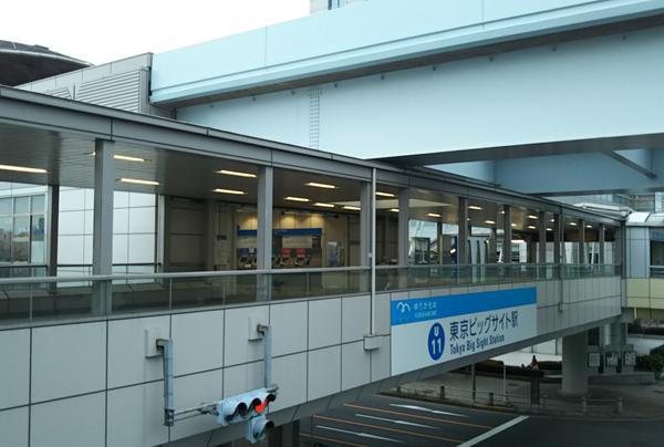 東京ビッグサイト駅