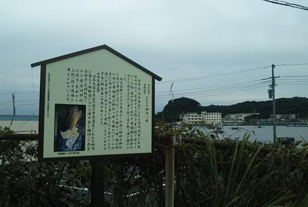 日本武尊、弟橘媛命 伝説の地 御所ヶ崎