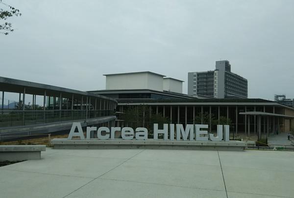 アクリエひめじ(姫路市文化コンベンションセンター)