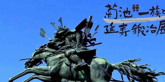 日本の名刀今年も菊池に集結!「菊池一族と延寿鍛冶展」と三千本の桜咲く「名湯百選菊池温泉」