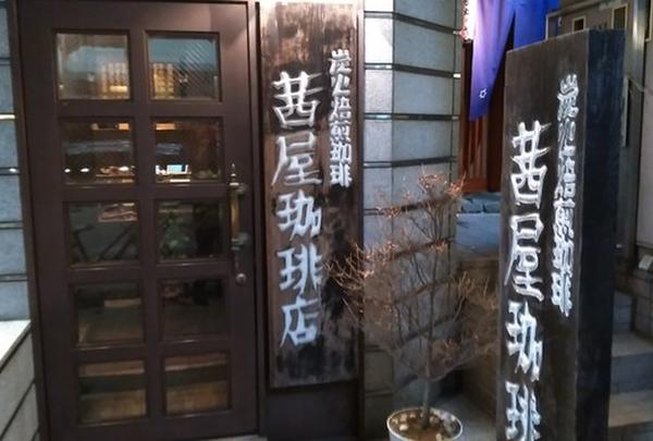 茜屋珈琲店 三宮店