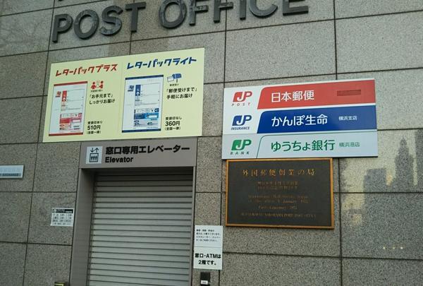 横浜港郵便局