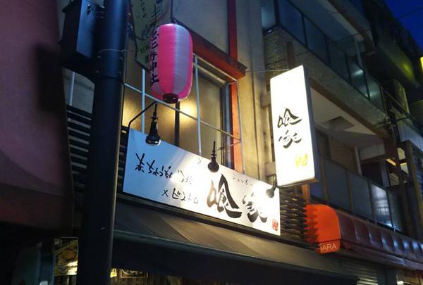 北海道海鮮居酒屋 日本一喰家
