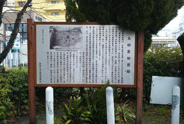 太田黒田遺跡