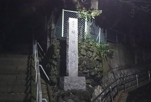 稲付城跡の写真・動画_image_692266