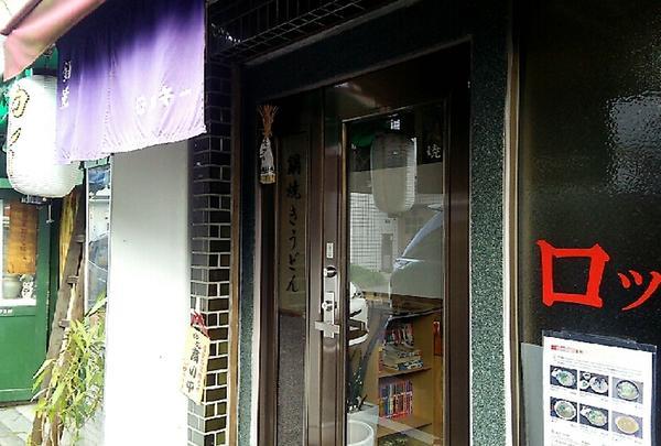「鍋焼き ロッキー」~上京区・紫野~
