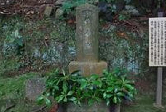 村山たか女の参り墓