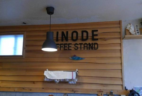 HINODE COFFEE STAND