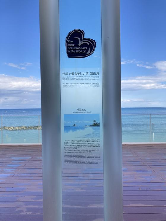 「世界で最も美しい湾クラブ」