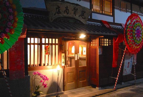 尾賀商店の写真・動画_image_132883
