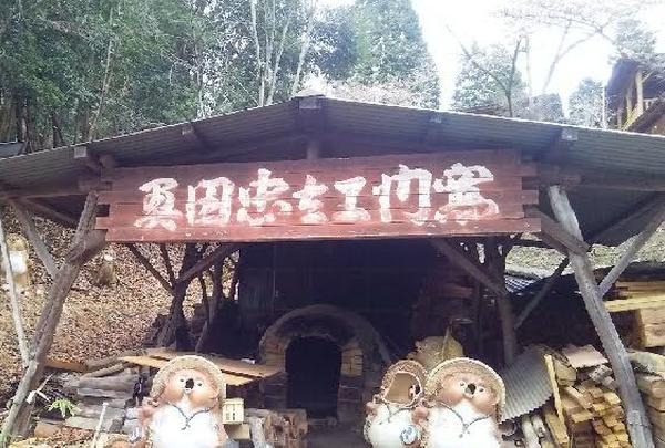 信楽陶芸村の写真・動画_image_126905