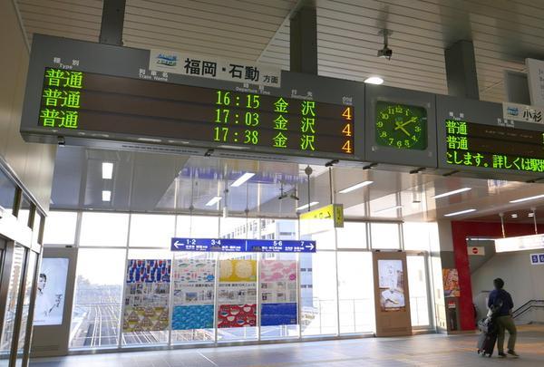 次は金沢です