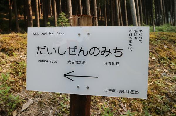小野橋を渡ると