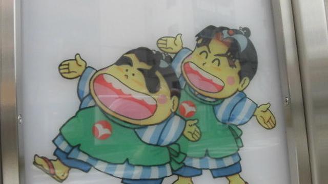 忍たま乱太郎の聖地・尼崎を観光・・・の段