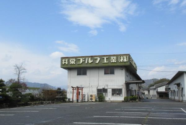 共栄ゴルフ工業(株)