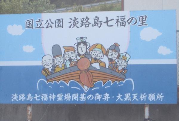 淡路島の写真・動画_image_291438