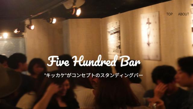 【大阪心斎橋】友達と、一人でも☆出会いがあって楽しめるスタンディングバー☆