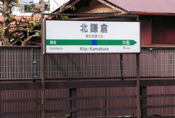 北鎌倉駅の写真・動画_image_37373